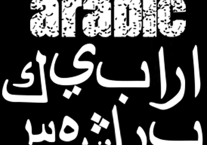 Arabic 123
