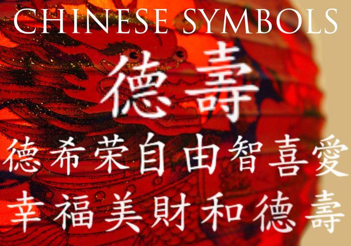 Chinese Symbols Free Photoshop Brushes At Brusheezy