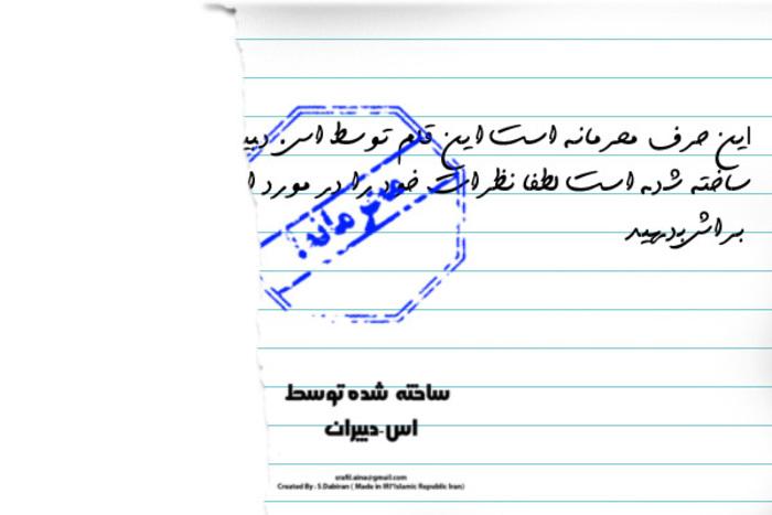 Stamp Persian