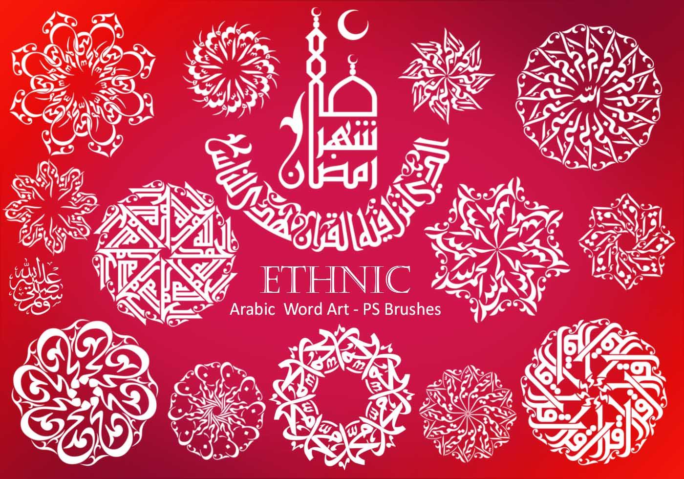Islamic Free Brushes 61 Free Downloads