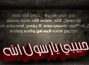 Mahomet le prophète