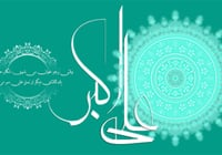 Open Layered Islamic Graphic Design